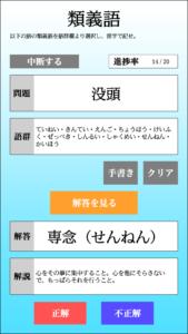 kanken2kyuu_mondai